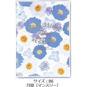 セール/2020年 手帳 押し花風カバー B6 月間(マンスリー) ブルー マークス 手帳・スケジュ...