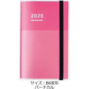 セール/2020年 手帳 ジブン手帳mini ファーストキット スタンダードカバー B6変形 バーチ...