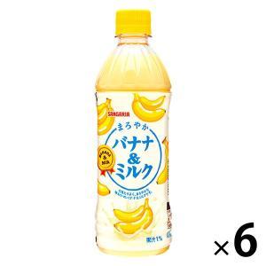 まろやかバナナ&ミルク 500ml 1セット(6本) 果汁飲料・ジュース