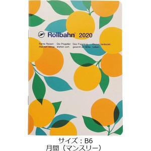 2020年 手帳 ロルバーン ノートダイアリー フルーツ B6 月間(マンスリー) オレンジ DEL...