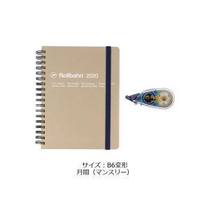 2020年 手帳 ロルバーン ダイアリー L B6変形 月間(マンスリー) グレージュ ロハコ限定 ...