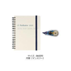 2020年 手帳 ロルバーン ダイアリー L B6変形 月間(マンスリー) ホワイト ロハコ限定 修...