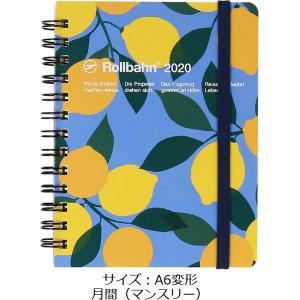 2020年 手帳 ロルバーン ダイアリー フルーツ M A6変形 月間(マンスリー) レモン DEL...