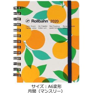 2020年 手帳 ロルバーン ダイアリー フルーツ M A6変形 月間(マンスリー) オレンジ DE...