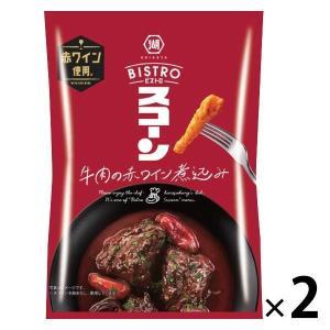 BISTRO スコーン 牛肉の赤ワイン煮込み 2袋 コーンスナック