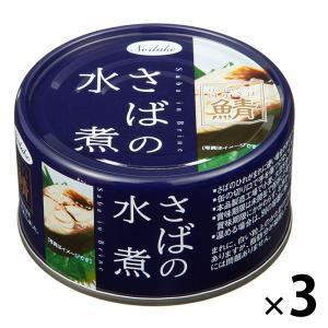 アウトレット/訳あり/わけあり さばの水煮 1セット(190g×3缶) ノルレェイク・インターナショ...