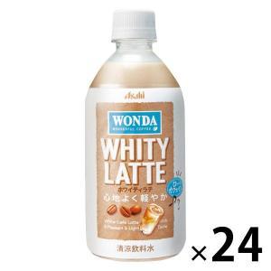 ワンダ ホワイティラテ 480ml 1箱(24本入) ペットボトルコーヒー