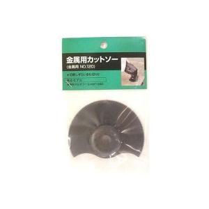 金属用カットソー AMT-280用 072921(直送品) 電動工具・電動器具