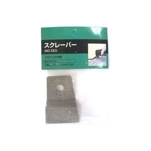 スクレーパー AMT-280用 072922(直送品) 電動工具・電動器具