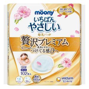 ムーニー 母乳パッド 贅沢プレミアム 1パック(102枚入) 授乳グッズ