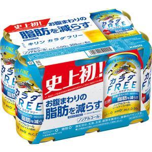 キリン カラダFREE 缶(カラダフリー) 350ml 1セット(6缶入)ノンアルコール ビールテイ...