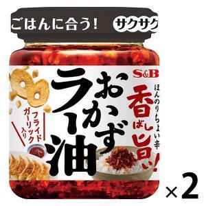 S&B 香ばし旨いおかずラー油 2個 からし・わさび・香辛料