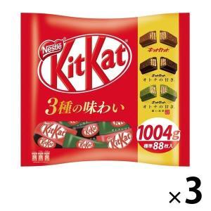 キットカット ミニ バラエティービッグバッグ 1004g 3袋 チョコレート チョコレート