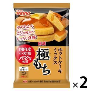 日清 ホットケーキミックス 極もち 国内麦小麦粉100%使用 (540g) ×2個 ホットケーキミッ...