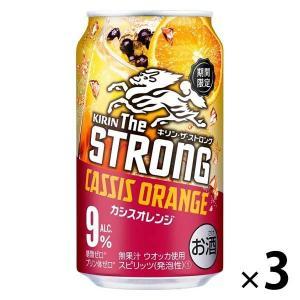 キリン・ザ・ストロング カシスオレンジ 350ml×3缶 チューハイ・カクテル