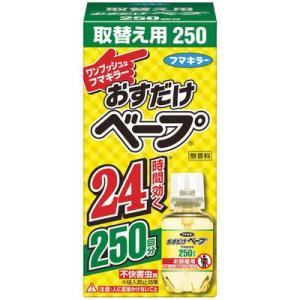 「おすだけベープ」の取替え用薬剤です。1部屋1プッシュで24時間効きます。たっぷり250回分です。 ...