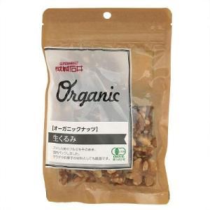 成城石井オリジナル商品 有機JAS認定 アメリカ産のクルミを、そのまま国内でパックしました。サラダや...