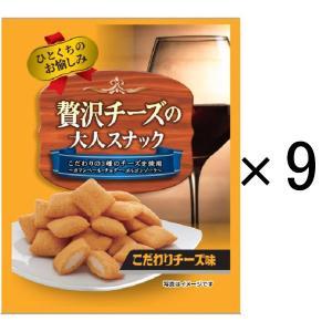 菊屋株式会社 贅沢チーズの大人スナック こだわりチーズ味 1セット(9袋入) 小麦スナック