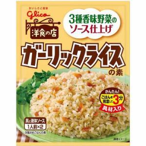 ごはんと一緒に炒めるだけ。「液体ソース」で仕上げる洋風炒めごはんの素。3種香味野菜の「ガーリックソー...