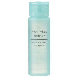 無印良品 クリアケア化粧水・高保湿タイプ(携帯用) 50ml 02124250 良品計画 化粧水