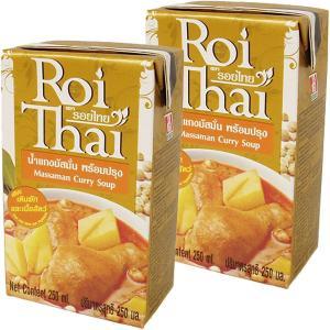 本場タイでも味で高い評価を受け人気を誇っているメーカーロイタイ(Roi Thai)のレトルトカレーで...