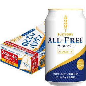 ケース景品付/ 4本おまけ付/ノンアルコールビールテイスト飲料 オールフリー 350ml×24本+4...
