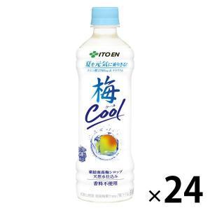 冷やしても常温でも冷凍でもおいしい梅のスッキリとした味わいの果汁飲料です。(冷凍兼用ボトル)凍らせれ...