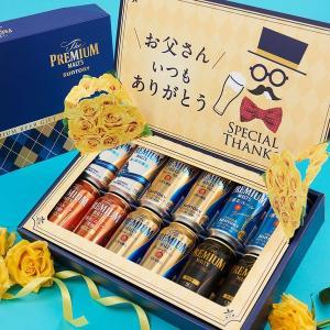 父の日には、人気のビールギフトを。ザ・プレミアム・モルツ 父の日限定デザインボックスは、高級感のある...