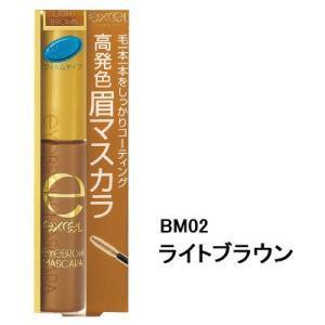 サナ excel(エクセル) アイブロウマスカラ N BM02(ライトブラウン) 常盤薬品工業 アイ...