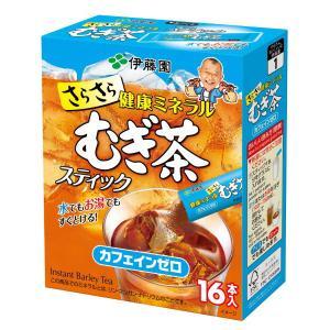 水出し可/伊藤園 さらさら健康ミネラルむぎ茶 スティック 1箱(16本入) 麦茶