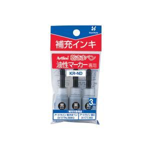 乾きまペン 油性マーカー補充インキ KR-ND 黒 1パック(3本入) 油性ペン・油性マーカー