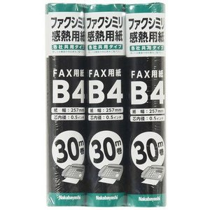 B4用257mm幅 x 30m巻/芯内径0.5インチ/表巻普通紙FAXには使用できません 家庭用FA...