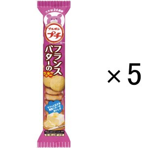 アウトレット/訳あり/わけあり ブルボン プチ フランスバターのクッキー 49g 1セット(5袋) ...