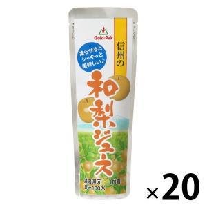 信州産の和梨を使用した果汁100%ジュース。和梨特有のさわやかな風味が夏のおやつにぴったりです。凍ら...