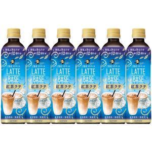 サントリーボスラテベース紅茶ラテは、カフェのような濃厚な紅茶ラテが牛乳と割るだけで簡単に作れる濃縮タ...