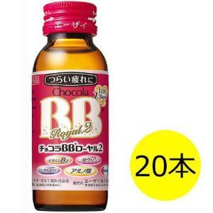 チョコラBB ローヤル2 50ml 1セット(20本) エーザイ 栄養ドリンク 栄養ドリンク・エナジ...