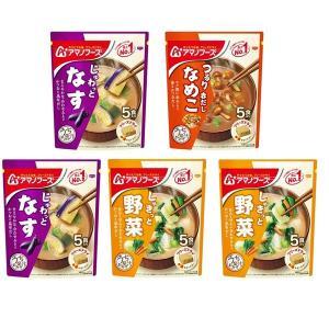 アマノフーズのうちのおみそ汁シリーズの5種類をアソートしました。なす5食、赤だしなめこ5食、野菜5食...