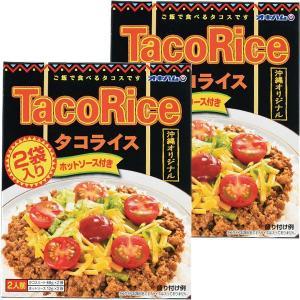 沖縄ハム タコライス2P 1セット(2個) レンジ調理食品・レトルト丼