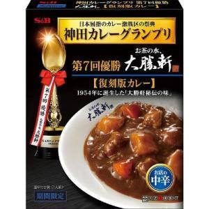 S&B神田カレーグランプリ お茶の水、大勝軒 復刻版カレー 1個 レトルトカレー