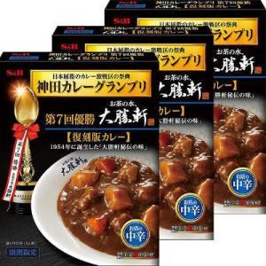 S&B神田カレーグランプリ お茶の水、大勝軒 復刻版カレー 1セット(3個) レトルトカレー