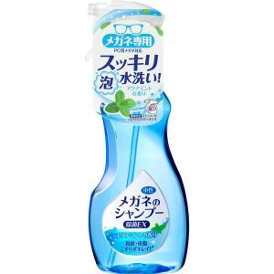 メガネのシャンプー 除菌EX アクアミントの香り 本体 200ml ソフト99コーポレーション