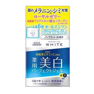 「モイスチュアマイルド ホワイト パーフェクトジェル(100g)」は、今あるシミ・シミ予備軍にも美白...
