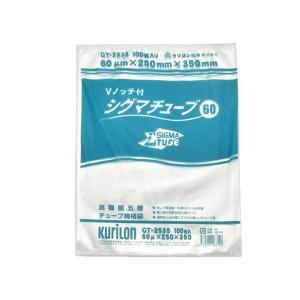 チューブの規格真空袋。サイドシールを取り除いた省コストタイプ。-40℃冷凍から100℃30分ボイルま...