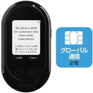 世界74言語を自由な組み合わせで、双方向に翻訳・発話できるデバイスです。英語はもちろん、中国語、ロシ...