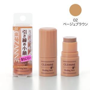 CEZANNE(セザンヌ) シェーディングスティック 02(ベージュブラウン) セザンヌ化粧品 チー...