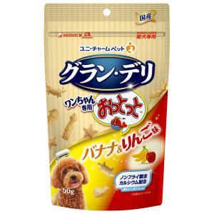 森永製菓と共同開発。ノンフライ製法で1個あたり約1.1kcalワンちゃんの大好きなチキンパウダー仕上...