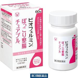 ビオフェルミンぽっこり整腸チュアブルは、2種類の乳酸菌(ビフィズス菌+ラクトミン)と生薬、消泡剤のは...