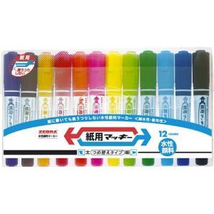 マーカーの定番マッキーシリーズ水性顔料インクを使用裏うつりしない嫌なにおいがしない速乾性・耐光性にも...