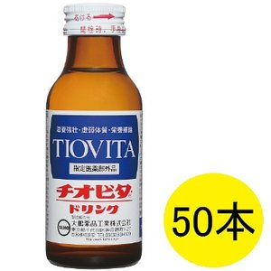 チオビタ・ドリンク 1セット(100ml×50本) 大鵬薬品工業 栄養ドリンク 栄養ドリンク・エナジ...
