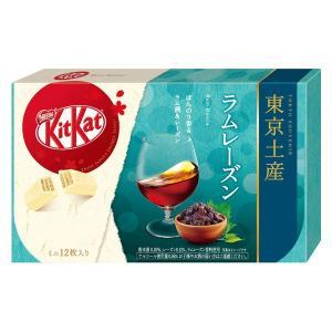 キットカット ミニ ラムレーズン 12枚 1箱 チョコレートギフト バレンタイン ホワイトデー チョ...